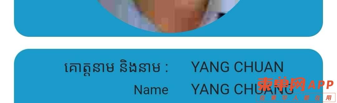 疫苗卡和二维码扫描名字对不上