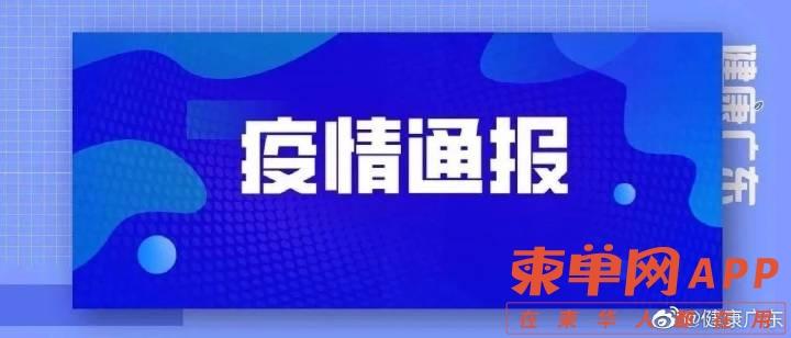 一同胞从金边回广州后确诊