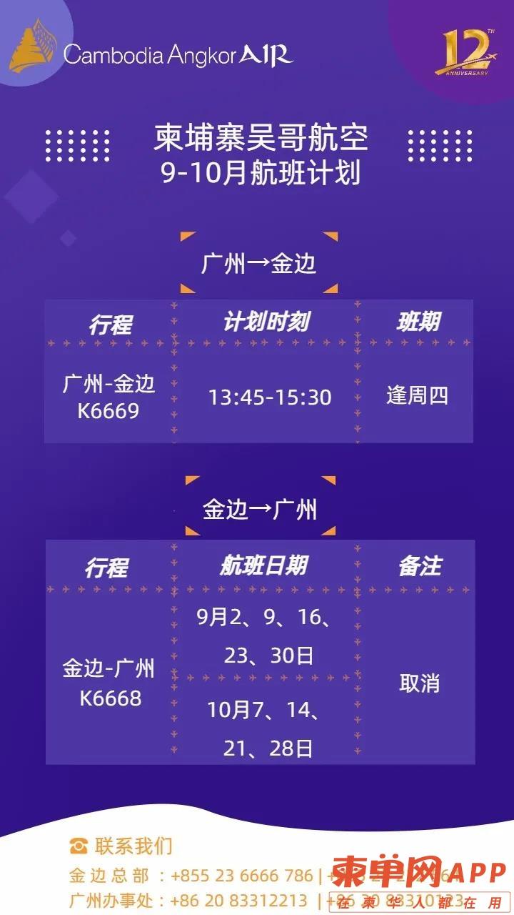 吴哥航空9、10月份金边飞广州航班取消