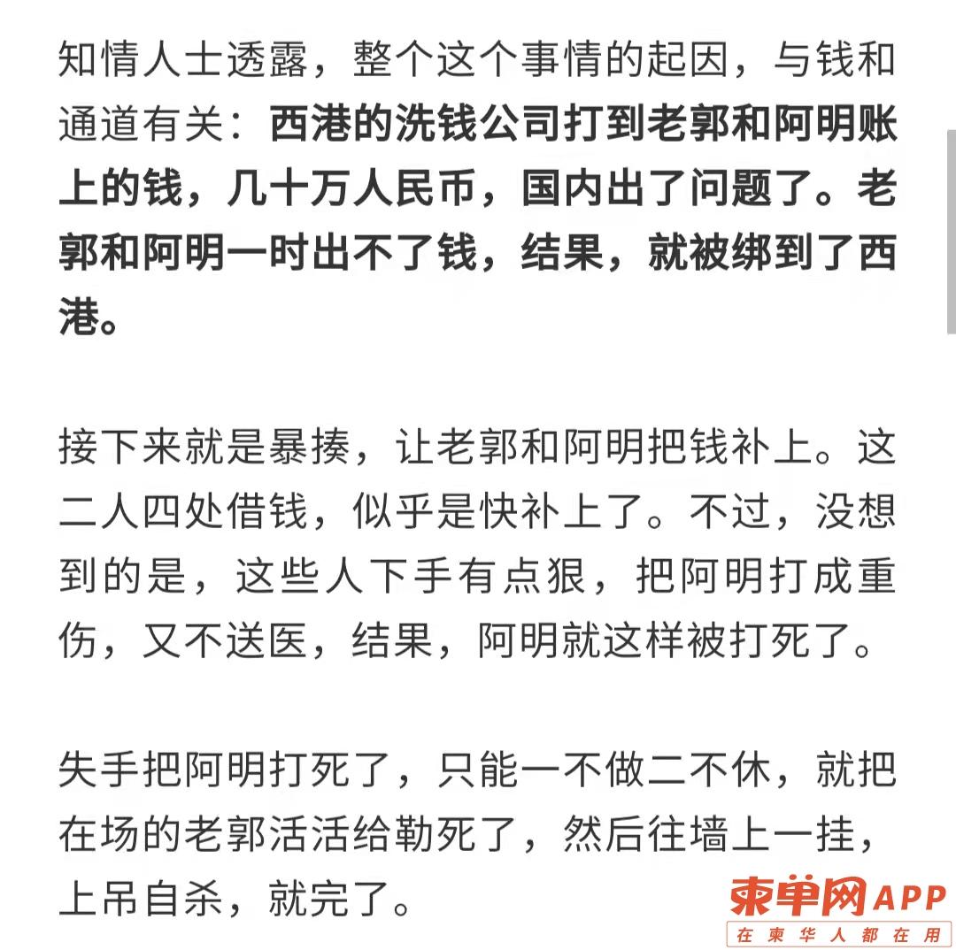 那些没有更新的后续,那些消失西港的中国人