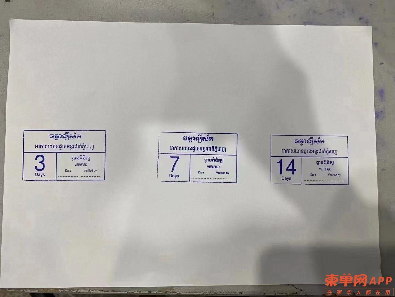 入境柬埔寨隔离几天要看入境时候这个章 .   3天 7天 还是14天有明确标识。